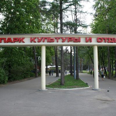 Кино в парке жуковский афиша афиша екатеринбург гастроли концерты