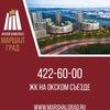 """ЖК """"Маршал Град"""". Официальная страница"""