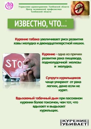 Центр медицинской профилактики Тамбовской обл   ВКонтакте