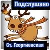 Подслушано ст. Георгиевская