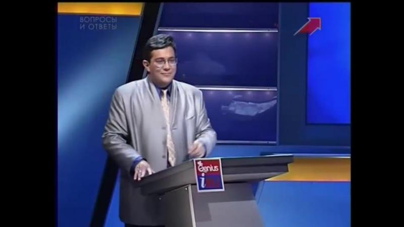 Cвоя игра НТВ 09 02 2002