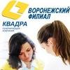 """Воронежский филиал ПАО """"Квадра"""""""