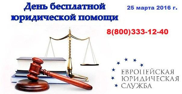 ВНИМАНИЕ! ДОЗа ЕЮС! 25 марта в Европейской Юридической Службе День О