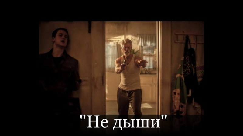 Не дыши 2016 Yt lsib 2016 Don't Breathe 2016