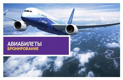 Билет на самолет москва бишкек аэрофлот официальный сайт