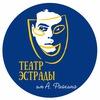 Театр Эстрады им. Аркадия Райкина