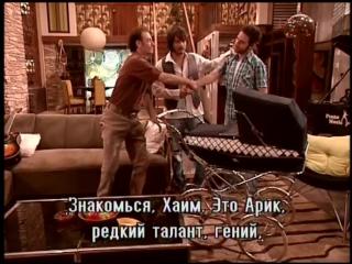 Израильский сериал - Дани Голливуд s01e79 c субтитрами на русском языке