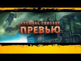 Warhammer 40,000 Eternal Crusade  - Превью