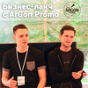 "Бизнес-ланч с ArGon Promo | кафе ""Молоко"""