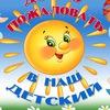 Детский сад № 37 города Красногорска