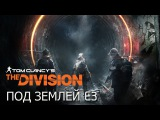 Tom Clancy's The Division - Дополнение