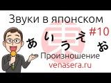 ЗВУКИ в Японском Языке Произношение и Фонетика в Японском Языке. Японский Язык Для Начинающих #10.