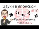 ЗВУКИ в Японском Языке Произношение и Фонетика в Японском Языке Японский Язык Для Начинающих 10