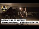 Восемь по Гринвичу - Пламенный свет (МАКС КОРЖ cover)