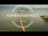 СТРОИТЕЛЬСТВО КЕРЧЕНСКОГО МОСТА. Видео. 28 июня. Керченский пролив. Аэросъемка в Крыму