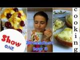 Топ 3 лёгких простых завтрака/ Top 3 my easy breakfast