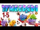 Зумберсы 1-5 СЕРИИ / Развивающий мультфильм