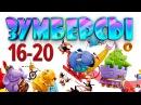 Зумберсы 16-20 СЕРИИ / Развивающий мультфильм