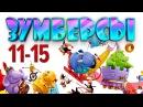 Зумберсы 11-15 СЕРИИ / Развивающий мультфильм