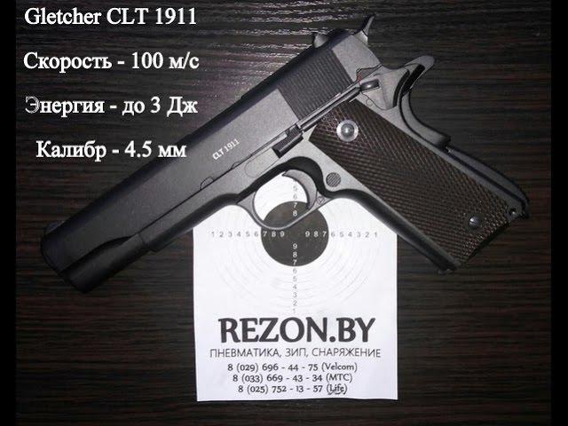 Пневматический пистолет Gletcher CLT 1911 4.5 мм (Colt, Кольт) - видео обзор