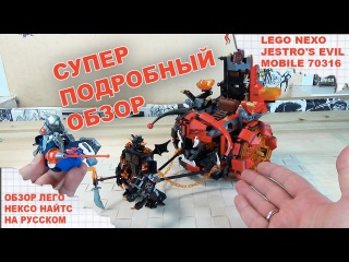 Обзор Лего - Джестро Мобиль - Лего Нексо Найтс - Lego Nexo Knights - JESTRO'S EVIL MOBILE 70316