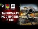 ИС-7 против Е 100 - Танкомахач №65 - от ARBUZNY и TheGUN World of Tanks