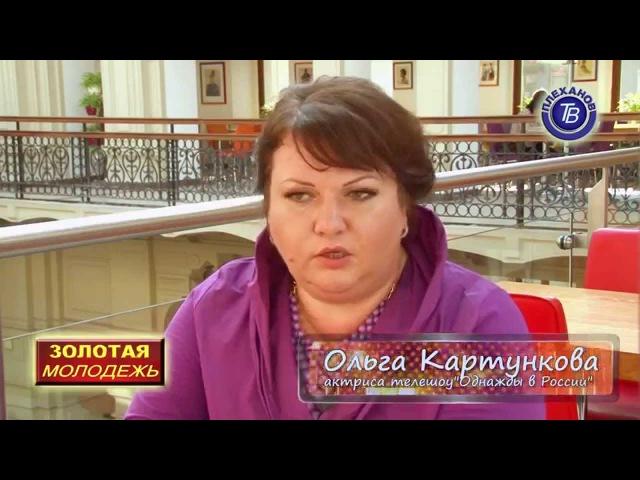 Золотая молодежь КВНщица Ольга Картункова