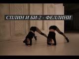 Choreography by Ksenia Essen & Olga Korneva  - Fellini (Splin & Bi-2)