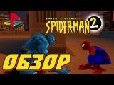 Spider-man 2 Enter Electro Обзор