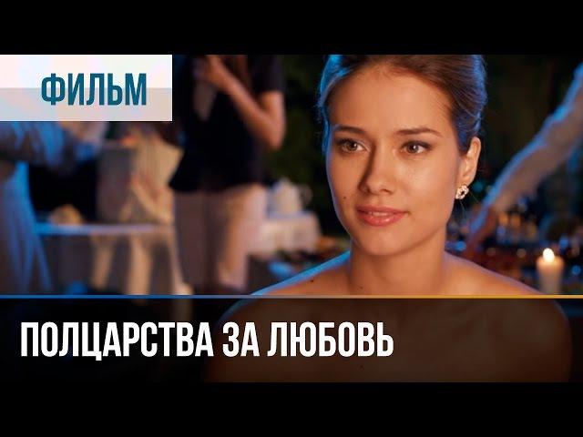 Полцарства за любовь - Мелодрама | Фильмы и сериалы - Русские мелодрамы