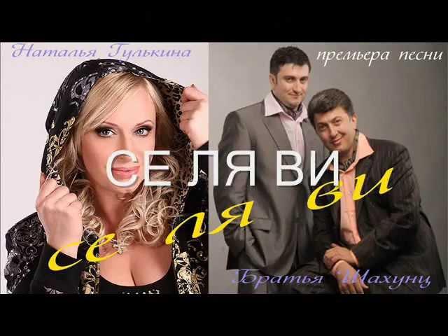 Наталья Гулькина Братья Шахунц