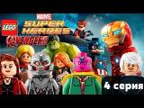 Мультики ЛЕГО. Мстители 4 серия. Лего Марвел супергерои мультфильм на русском языке.
