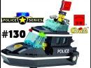 Лего полицейский катер. Лего мультики на русском языке полиция. Конструктор Enlight...