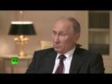 Эксклюзивное интервью Владимира Путина каналу RT