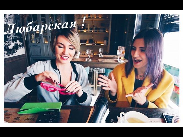Лера Любарская/Юлия Грицук/Мечтать не вредно!