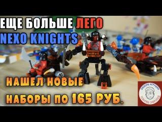 Lego Nexo Knights FAKE - Новинки Лего Нексо Найтс За копейки Китайские Нексо Рыцари Лего
