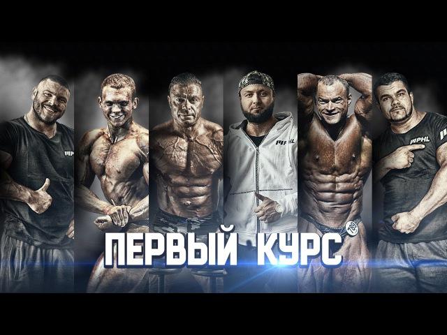 ПЕРВЫЙ КУРС для новичка.Щукин,Голубочкин,Кулаев,Ложников,Боев,Бурмистров!