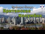 Провинция Британская Колумбия, Канада. Фильм для иммигрантов, рабочих и студентов.