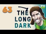 The Long Dark | ВОЛЧЬЯ ГОРА ► Часть 63