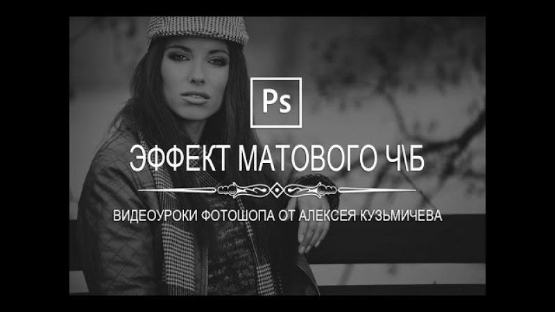 Эффект матового ЧБ (Matte Black and White) в фотошопе