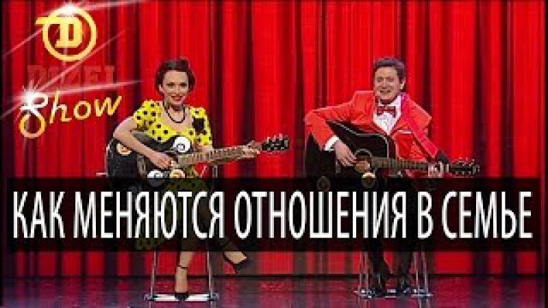 Как меняются отношения в семье песня о счастливой паре Дизель Шоу выпуск 8 1