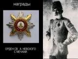 «Мусульмане, которыми гордится Россия» Фильм пятый  Азербайджанская звезда российской артиллерии