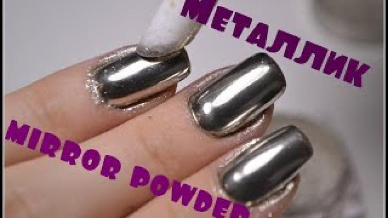 МЕТАЛЛИЧЕСКИЙ маникюр Хромовый пигмент manicure GLOSS Chrome pigment MIRROR POWDER NAILS