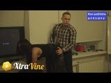 Лучшие приколы - XtraVine #56 - Как правильно шлепать девушку!