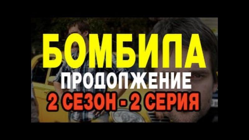 Бомбила Продолжение 2 серия 2013 Криминал боевик детектив