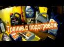 Какое масло лучше залить в двигатель, ТРЕНИЕ 6 (10w 40)
