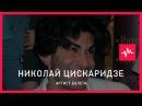 Николай Цискаридзе (15.04.2015): Когда ты в 18 лет попадаешь в один из самых...