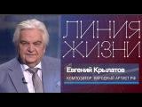 Линия жизни. Евгений Крылатов (2016)