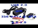 USB 2 0 для IDE SATA S ATA 2 5 3 5 адаптер