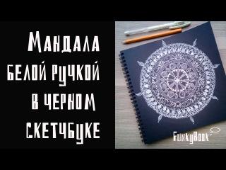 Картинки для срисовки. Мандала белой ручкой в черном скетчбуке